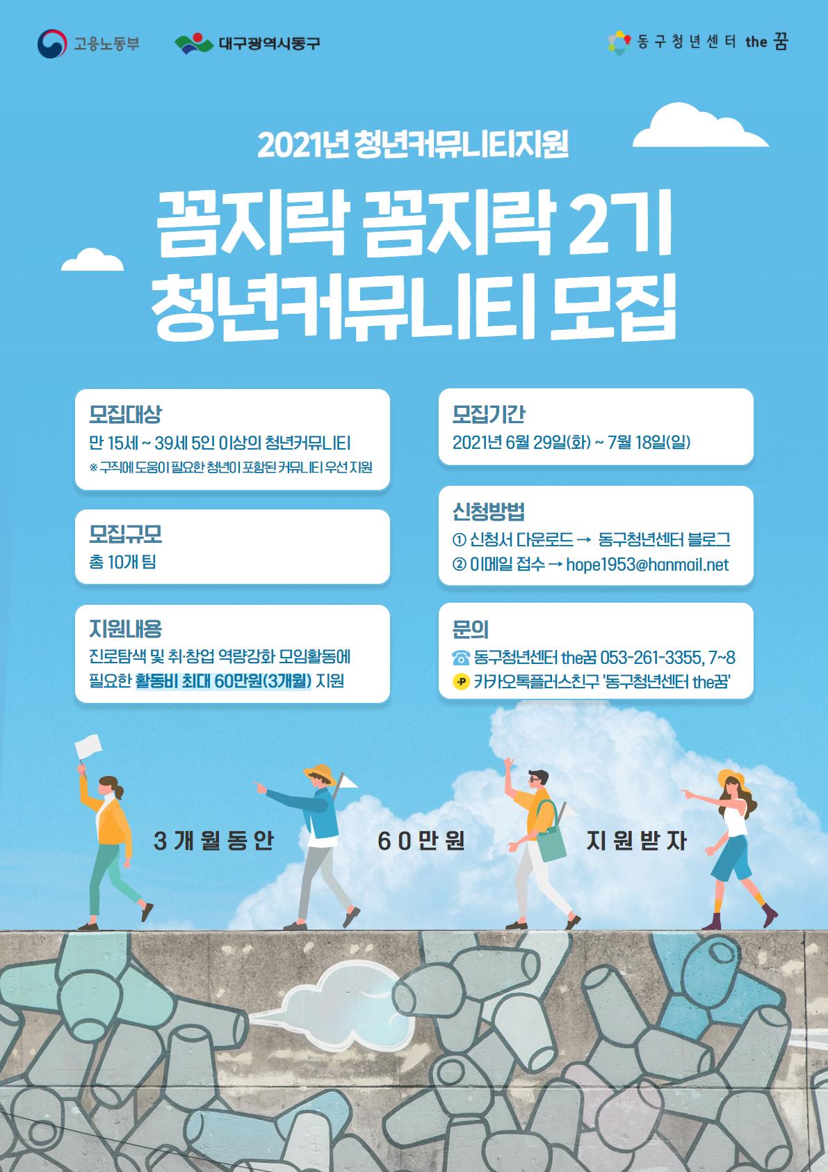 동구청년센터the꿈 청년커뮤니티지원 '꼼지락 꼼지락' 2기 청년커뮤니티 모집